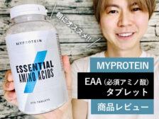 【筋トレ】朝に最適「マイプロテインEAAタブレット」サプリメント-00