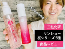 【スキンケア】サンショー(三粧化研)カプセル化粧水 他-口コミ-00