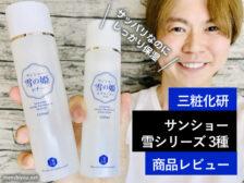 【スキンケア】サンショー 雪シリーズ(化粧水/乳液/クリーム)口コミ-00