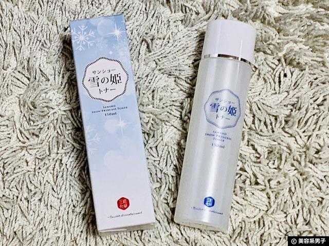 【スキンケア】サンショー 雪シリーズ(化粧水/乳液/クリーム)口コミ-01