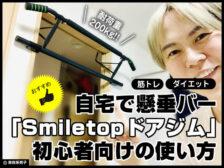 【筋トレ】自宅で懸垂バー「Smiletopドアジム」初心者向けの使い方-00