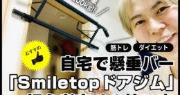 【筋トレ】自宅で懸垂バー「Smiletopドアジム」初心者向けの使い方