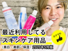 【2020年5月版】最近利用してるスキンケア用品(美白/美肌/保湿)-00