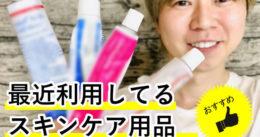 【2020年5月版】最近利用してるスキンケア用品(美白/美肌/保湿)