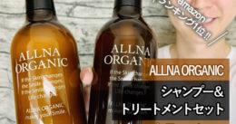 【ランキング1位】ALLNA ORGANICシャンプー&コンディショナーセット