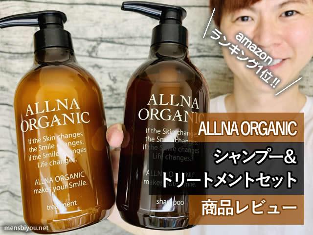 【ランキング1位】ALLNA ORGANICシャンプー&コンディショナーセット-00