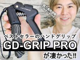 【筋トレ】ベストセラーのハンドグリップ「GD-GRIP PRO」が凄かった-00