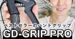 【筋トレ】ベストセラーのハンドグリップ「GD GRIP PRO」が凄かった