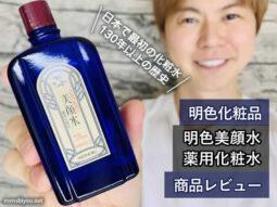 【祝135周年】マスク内のニキビ対策「美顔水」効果的な組み合わせ-00