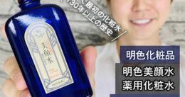 【祝135周年】マスク内のニキビ対策「美顔水」効果的な組み合わせ