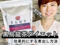 【楽天ランキング1位】黒烏龍茶ダイエットを効果的にする煮出し方法-00