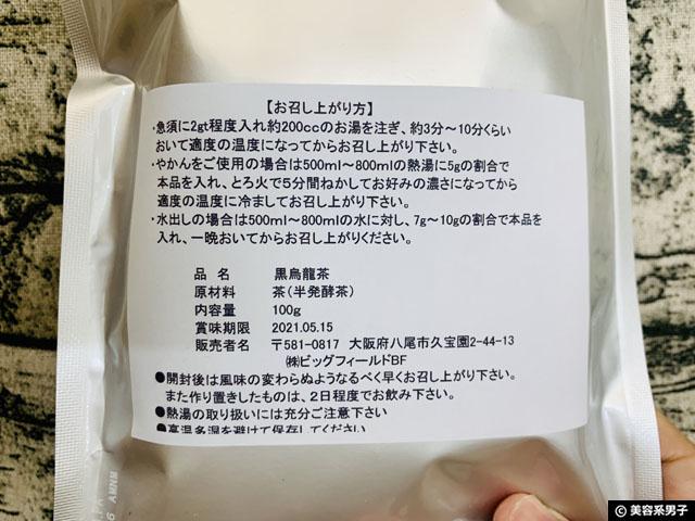 【楽天ランキング1位】黒烏龍茶ダイエットを効果的にする煮出し方法-02