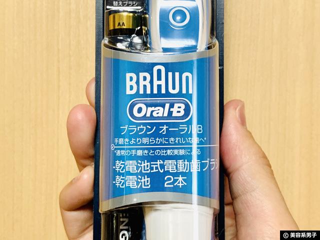 【おすすめ】コスパ最強の電動歯ブラシ「ブラウン オーラルB」効果-02
