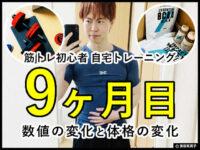 【9ヶ月目】筋トレ初心者向けダンベル自宅トレーニングメニュー-00