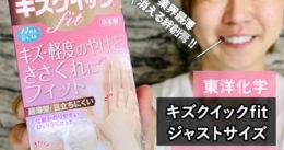 【業界最薄】ハイドロコロイド絆創膏「キズクイックfit」口コミ