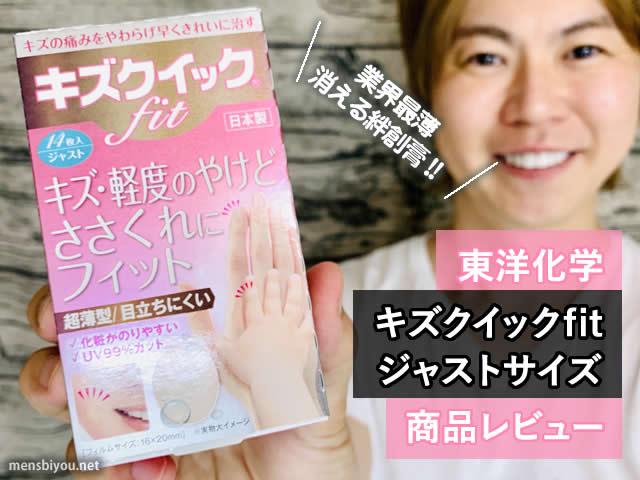 【業界最薄】ハイドロコロイド絆創膏「キズクイックfit」口コミ-00