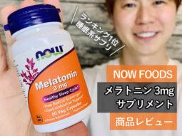 【ランキング1位】睡眠改善にNowFoods「メラトニン」サプリメント-00