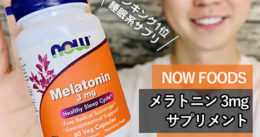 【ランキング1位】睡眠改善にNowFoods「メラトニン」サプリメント