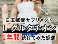 【白玉点滴サプリメント】グルタチオン1年間続けてみた感想-美白美肌-00