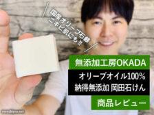 【洗顔】高精製オリーブオイル100%納得無添加「岡田石けん」口コミ-00