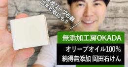 【洗顔】高精製オリーブオイル100%納得無添加「岡田石けん」口コミ