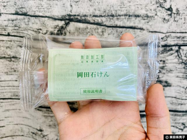 【洗顔】高精製オリーブオイル100%納得無添加「岡田石けん」口コミ-01