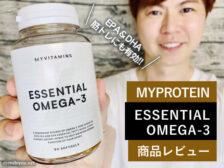 【EPA&DHA】必須脂肪酸サプリメント「オメガ3」は筋トレにも有効-00