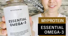 【EPA&DHA】必須脂肪酸サプリメント「オメガ3」は筋トレにも有効