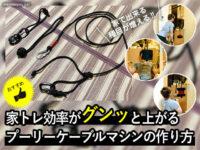 【筋トレ】家トレ効率がグンッと上がる自作プーリーケーブルマシン-00
