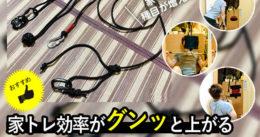 【筋トレ】家トレ効率がグンッと上がる自作プーリーケーブルマシン