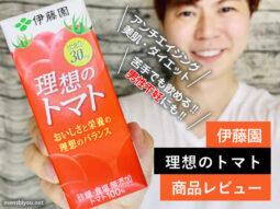 【美肌・ダイエット】苦手でも飲めるトマトジュースでリコピン効果-00