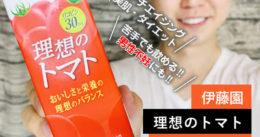 【美肌・ダイエット】苦手でも飲めるトマトジュースでリコピン効果