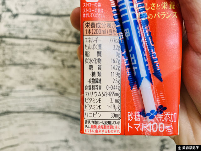 【美肌・ダイエット】苦手でも飲めるトマトジュースでリコピン効果-02