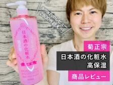 【レビュー数2800件】菊正宗 日本酒の化粧水 高保湿の効果と口コミ-00