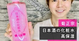 【レビュー数2800件】菊正宗 日本酒の化粧水 高保湿の効果と口コミ