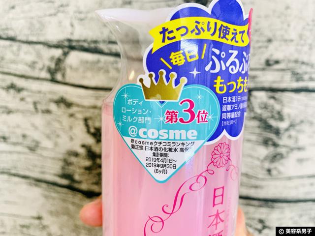 【レビュー数2800件】菊正宗 日本酒の化粧水 高保湿の効果と口コミ-02