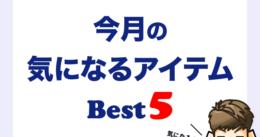 【話題】今月の気になる美容アイテムBest5(2020年7月版)
