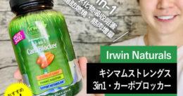 【ダイエット】筋トレ中の炭水化物と脂肪に「3in1カーボブロッカー」