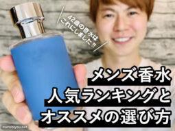 【加齢臭に負けるな】メンズ香水 人気ランキングとオススメの選び方-00