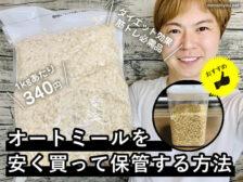 【おすすめ】ダイエット効果「オートミール」安く買って保管する方法-00