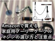 【筋トレ】Amazon家庭用プーリーケーブルマシンの選び方と注意点-00