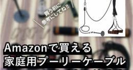 【筋トレ】Amazon家庭用プーリーケーブルマシンの選び方と注意点