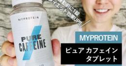 【ダイエット・筋トレ】カフェインが手軽に摂れるタブレットー効果