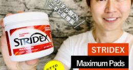 【ニキビケア】サリチル酸2%医薬品「STRIDEXパッド」効果が凄い