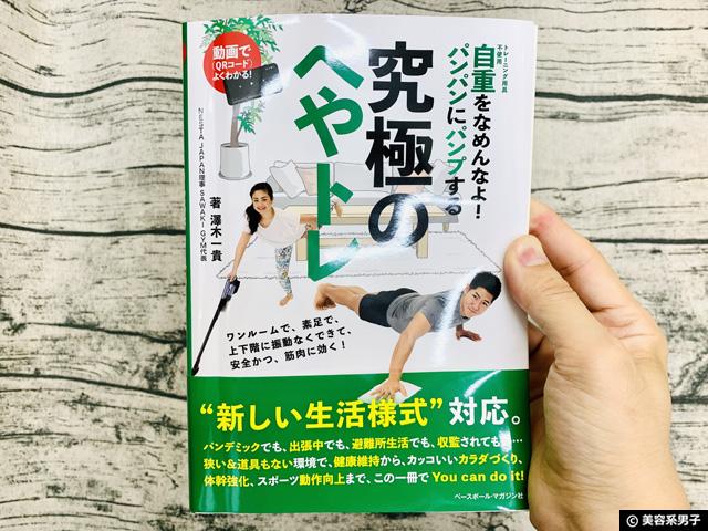 【ダイエット】外出自粛中の筋トレに「究極のへやトレ」本がオススメ-01