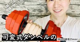 【筋トレ】可変式ダンベルの衝突対策に短めシャフト(直径25mm) Wout