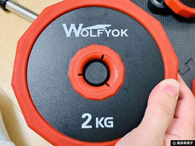 【筋トレ】可変式ダンベルの衝突対策に短めシャフト(直径25mm) Wout-02