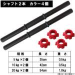 【筋トレ】可変式ダンベルの衝突対策に短めシャフト(直径25mm) Wout-04