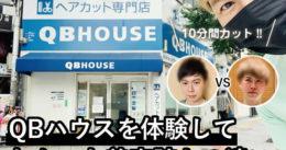 【1000円カット】QBハウスを体験してわかった美容院との違い-料金他