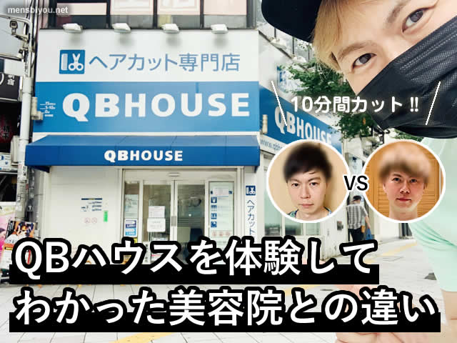 【1000円カット】QBハウスを体験してわかった美容院との違い-料金他-00